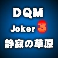 img_dqmj3_icon_02