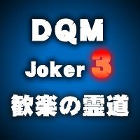 img_dqmj3_icon_04