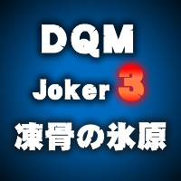 img_dqmj3_icon_05