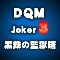 img_dqmj3_icon_08