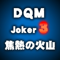 img_dqmj3_icon_09