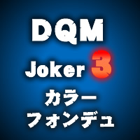 img_dqmj3_icon_10
