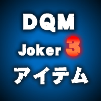 img_dqmj3_icon_common_01