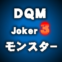 img_dqmj3_icon_common_02