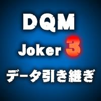 img_dqmj3_icon_13
