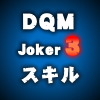 img_dqmj3_icon_common_05