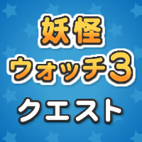 img_yw3_common_02