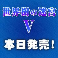 img_sekaiju5_icon_01