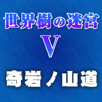 img_sekaiju5_icon_common_06