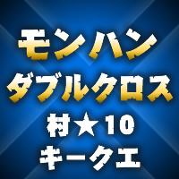 img_mhxx_icon_10