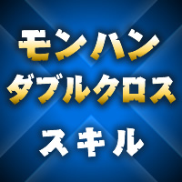 img_mhxx_icon_common_05