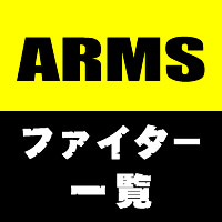 img_arms_icon_common_03
