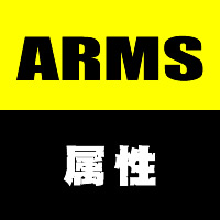 img_arms_icon_common_12