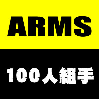 img_arms_icon_common_16