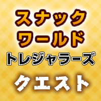 img_snackwt_icon_common_03