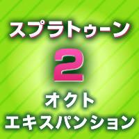 スプラトゥーン2 オクト・エキスパンション「心のなかのヒーローを超えろ!」3号の倒し方