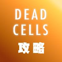 『DEAD CELLS』デッドセルズ 攻略 トップ