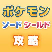 『ポケットモンスター ソード/シールド』攻略 トップ
